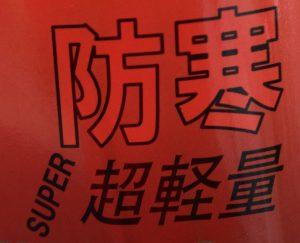 防寒EVAショートカラーワークブーツ TCの帯写真
