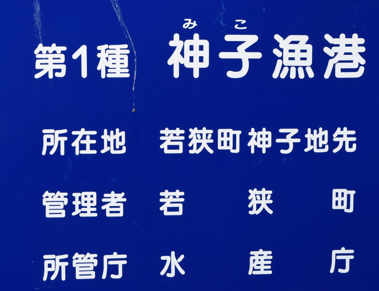 神子漁港アイキャッチ画像