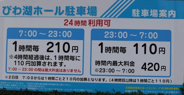 びわ湖ホール駐車料金