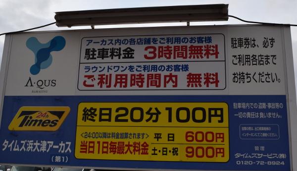 アーカス第一駐車場駐車料金