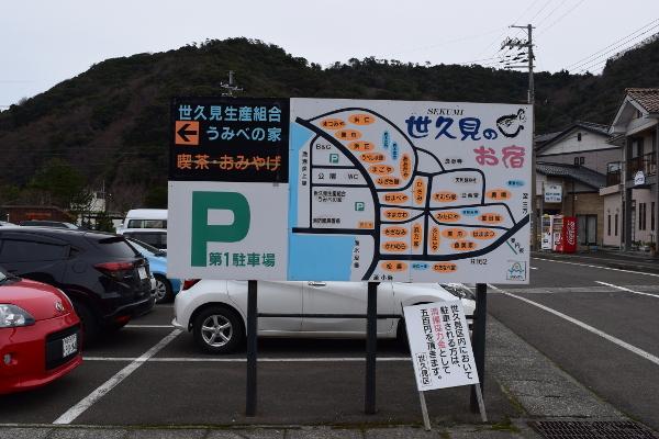 世久見漁港駐車場