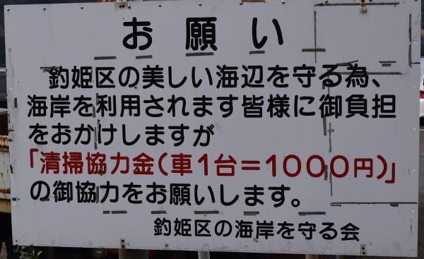 釣姫漁港清掃協力金看板