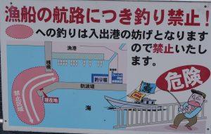 阿納漁港釣り禁止エリア写真