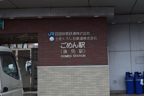 後免駅建物