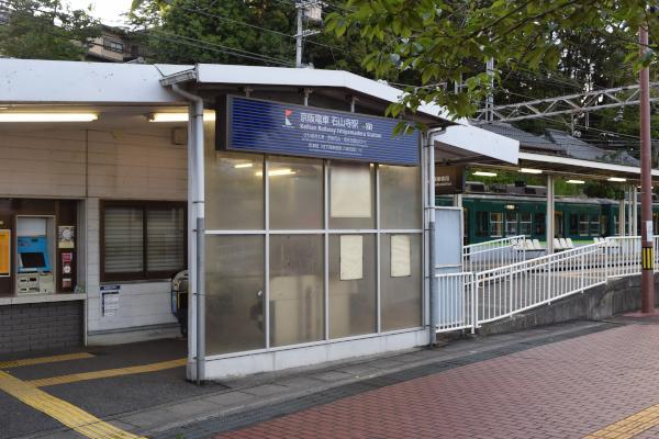 石山寺駅入口