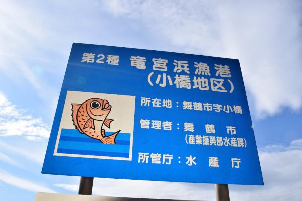 小橋漁港看板