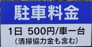 上瀬漁港清掃協力金