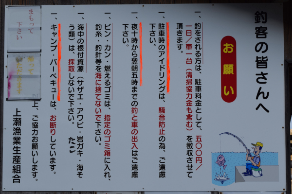 上瀬漁港注意事項