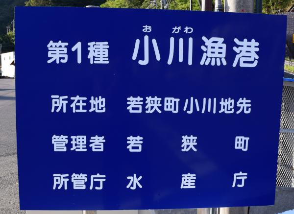 小川漁港看板