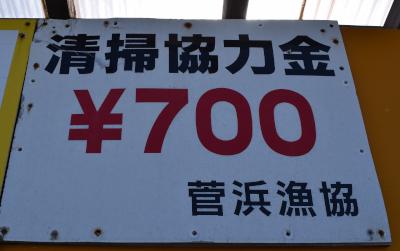 菅浜漁港清掃協力金