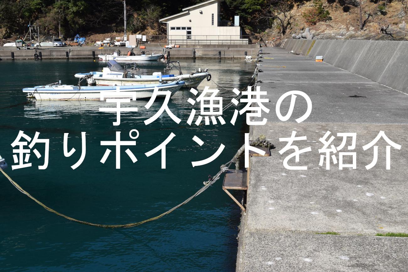 宇久漁港の釣りポイントアイキャッチ画像