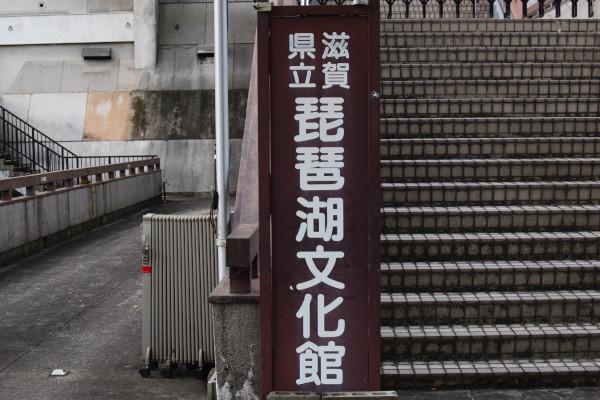 琵琶湖文化館入り口