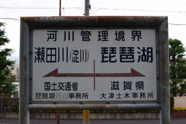 瀬田川と琵琶湖の境目