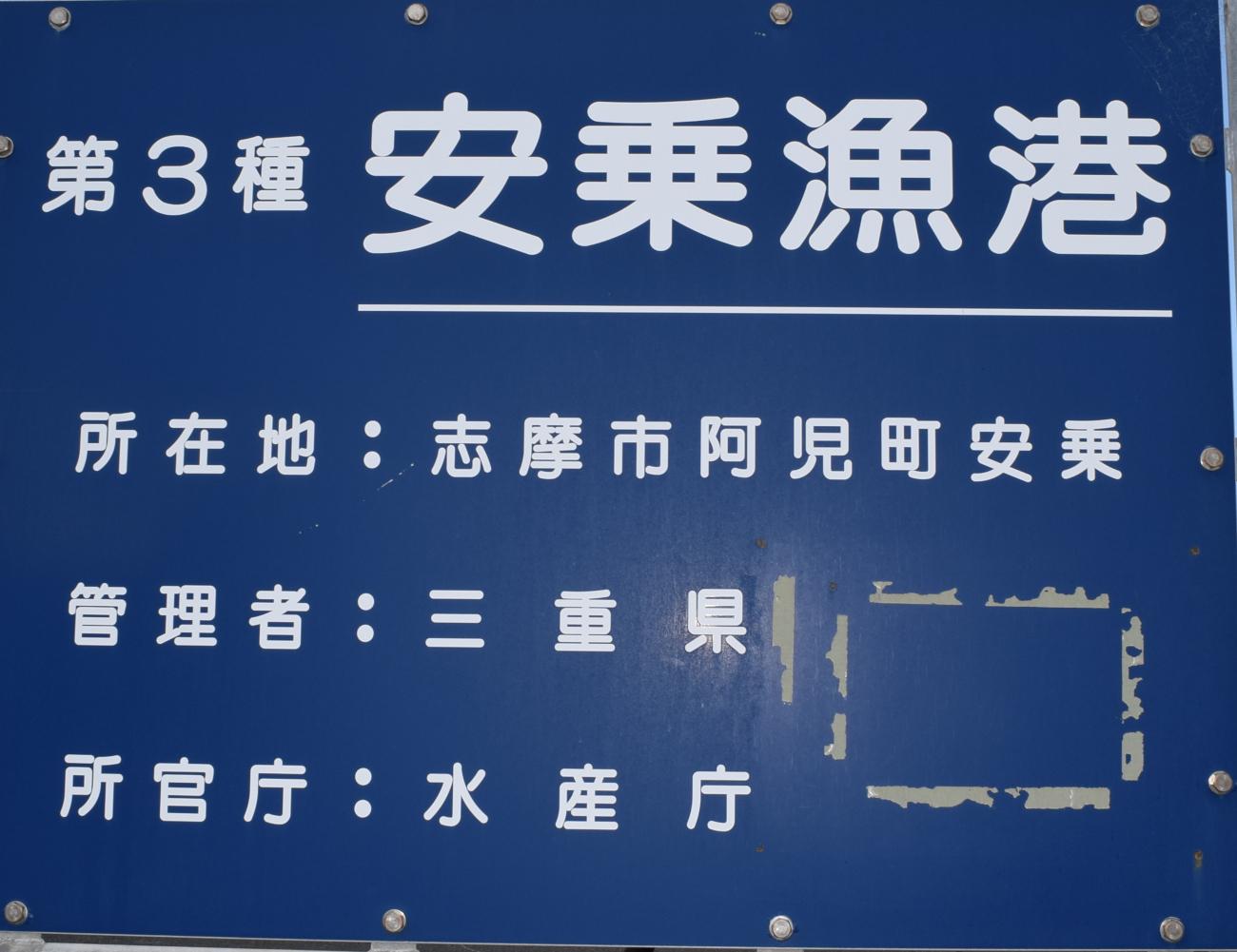 安乗漁港の看板