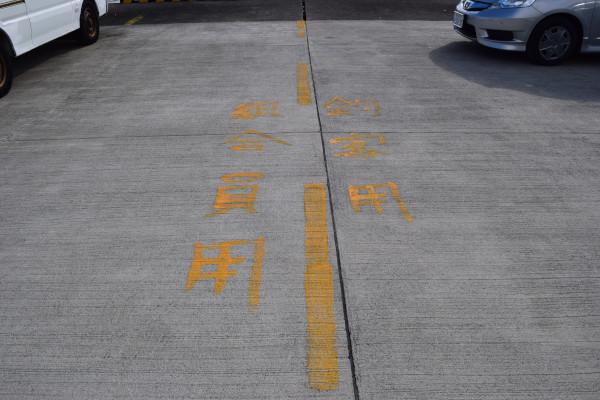 三木浦漁港駐車エリア分け
