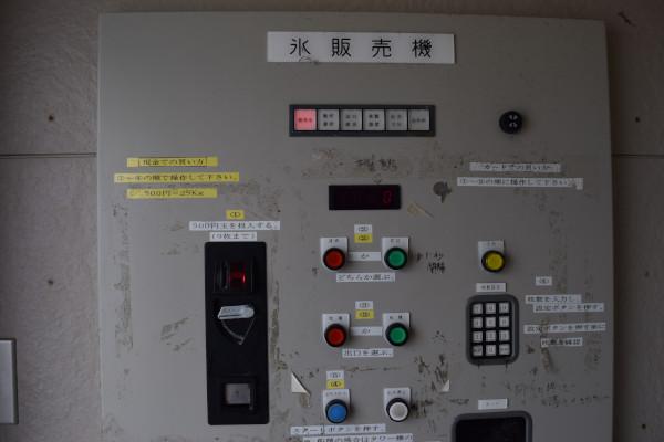 製氷機の操作盤