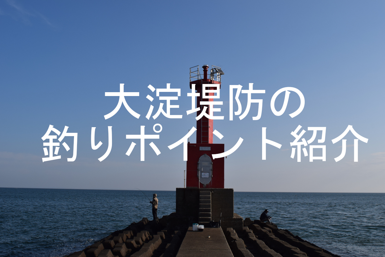 大淀漁港の釣りポイントアイキャッチ画像