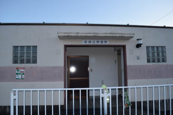 宿浦公衆トイレ