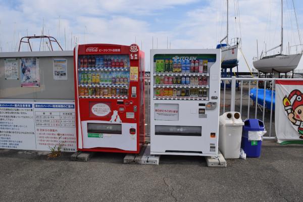 津ヨットハーバーの自動販売機