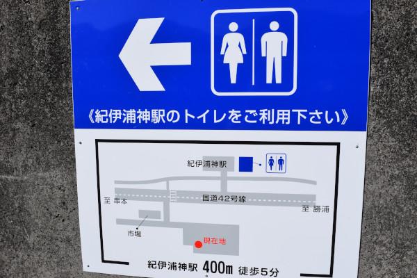 浦神堤防トイレ