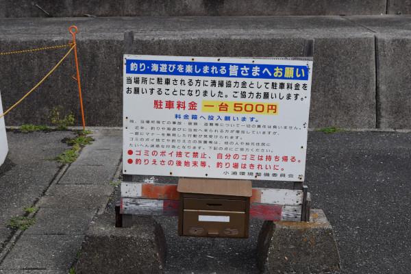 小浦漁港清掃協力金看板