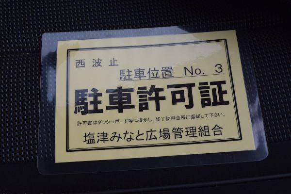 塩津漁港駐車許可証