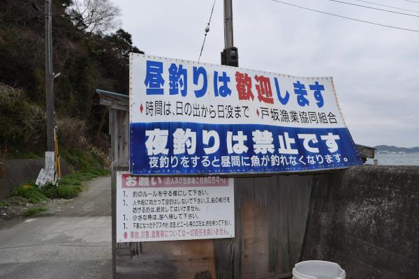 戸坂漁港駐車スペース看板1