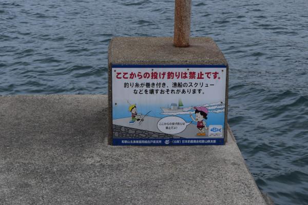 戸坂漁港の注意書き
