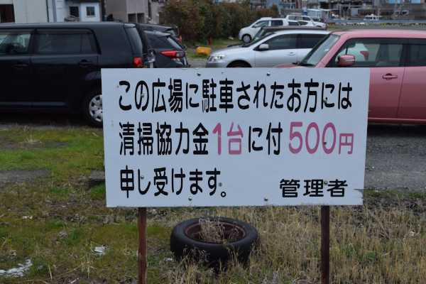 戸坂漁港駐車スペース2の看板