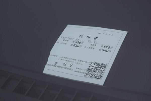 雑賀崎漁港の釣り料金領収書