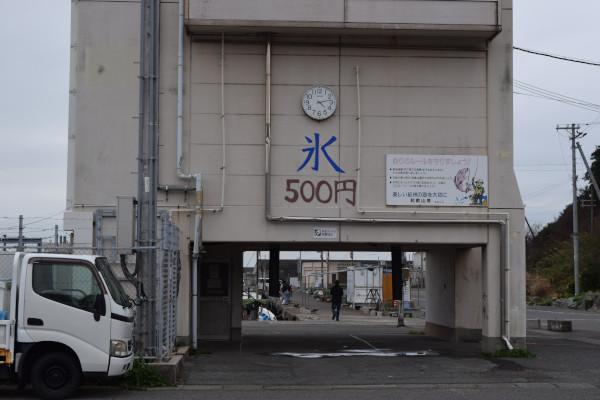 雑賀崎漁港氷売り場