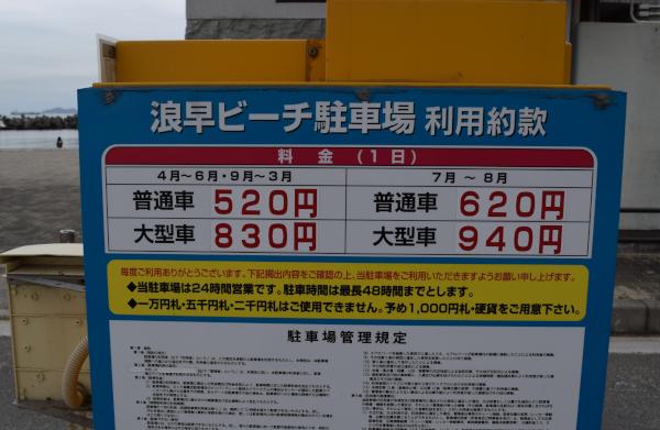 田ノ浦漁港の駐車料金