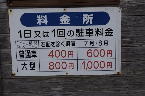 和歌浦漁港駐車料金