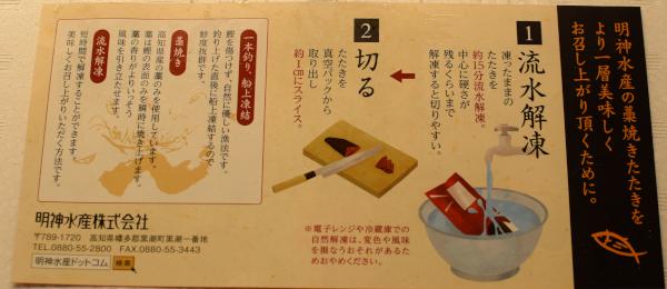 藁焼き鰹たたきの食べ方